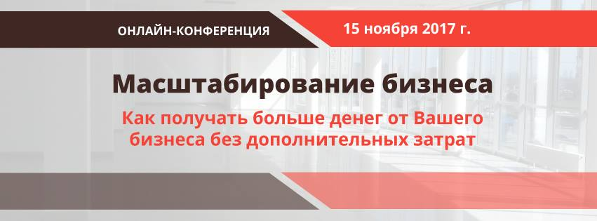 Онлайн-конференция «Масштабирование бизнеса»